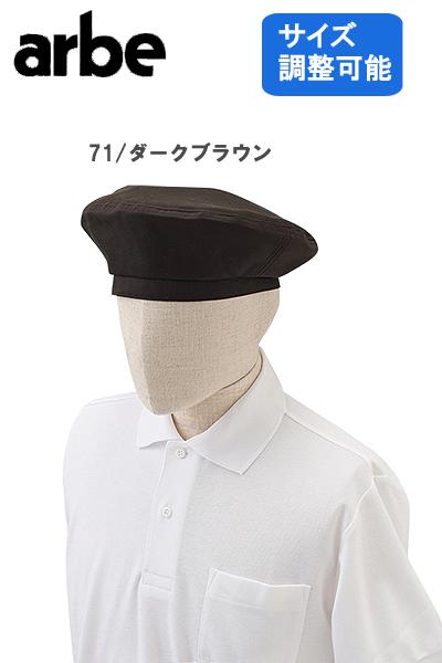 【全3色】ベレー帽