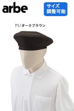 ユニフォームや制服・事務服・作業服・白衣通販の【ユニデポ】【全3色】ベレー帽