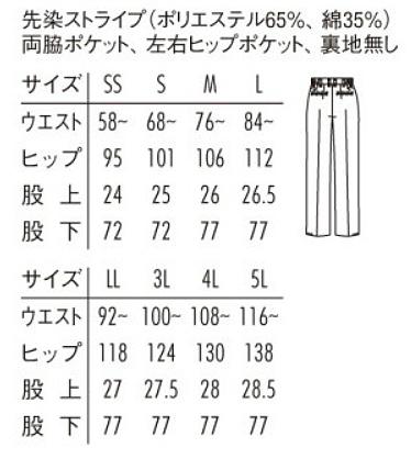 脇ゴムパンツ(ストライプ)(男女兼用/~5Lまであり) サイズ詳細