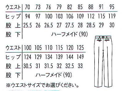 ストレッチワンタックスラックス(男性用)☆ サイズ詳細