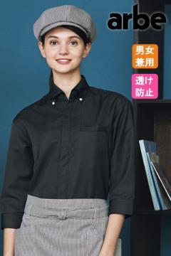 七分袖コックシャツ(男女兼用/透け防止)