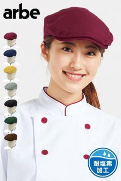 エステサロンやリラクゼーションサロン用ユニフォームの通販の【エステデポ】【7色】ハンチング帽(耐塩素加工)