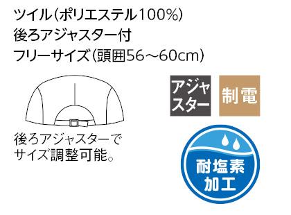 【7色】ハンチング帽(耐塩素加工) サイズ詳細