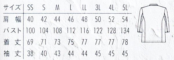 七分袖コックコート(男女兼用)ポリエステル65%・綿35% 内ポケット サイズ詳細