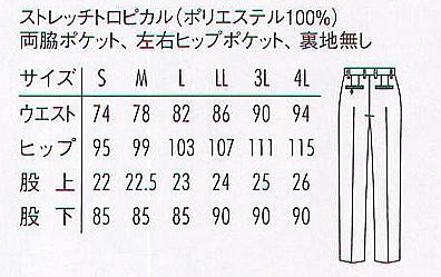 メンズノータックストレッチパンツ サイズ詳細