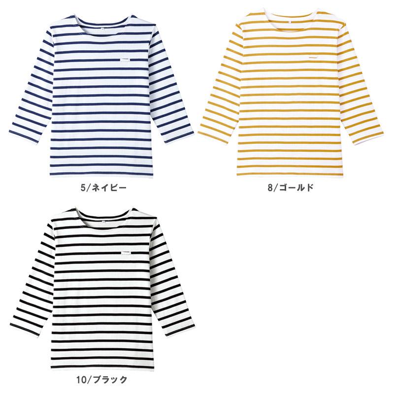 【全3色】バスクシャツ(七分袖)〔兼用〕