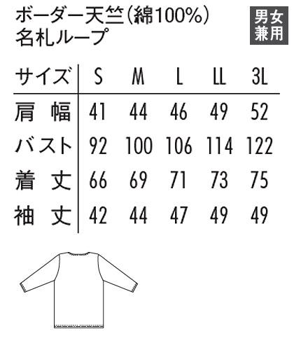 【全3色】バスクシャツ(七分袖)〔兼用〕 サイズ詳細