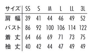 バスクシャツ(七分袖・兼用) サイズ詳細
