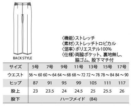 脇ゴムパンツ(女) サイズ詳細