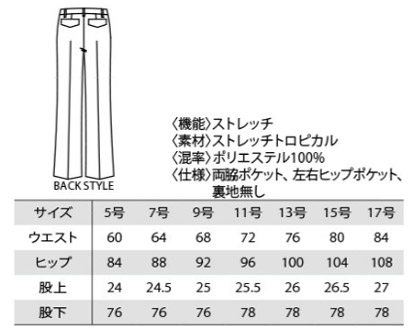 パンツ(女性用) サイズ詳細
