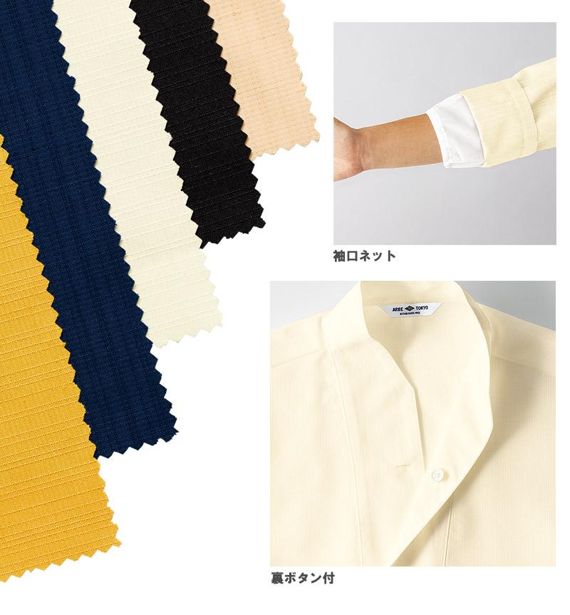 【5色】和風シャツ(Vネック/兼用)HACCP対応