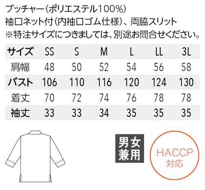 【5色】和風シャツ(Vネック/兼用)HACCP対応 サイズ詳細