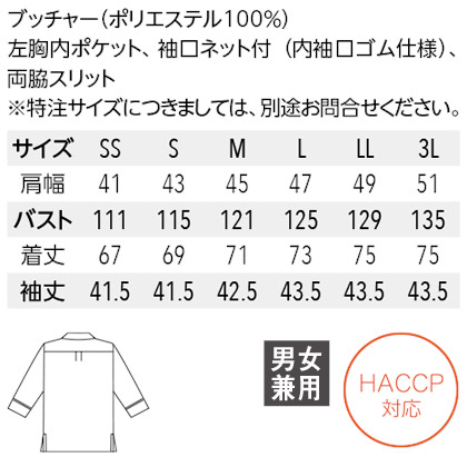 和風シャツ(開襟タイプ/兼用)HACCP対応 サイズ詳細