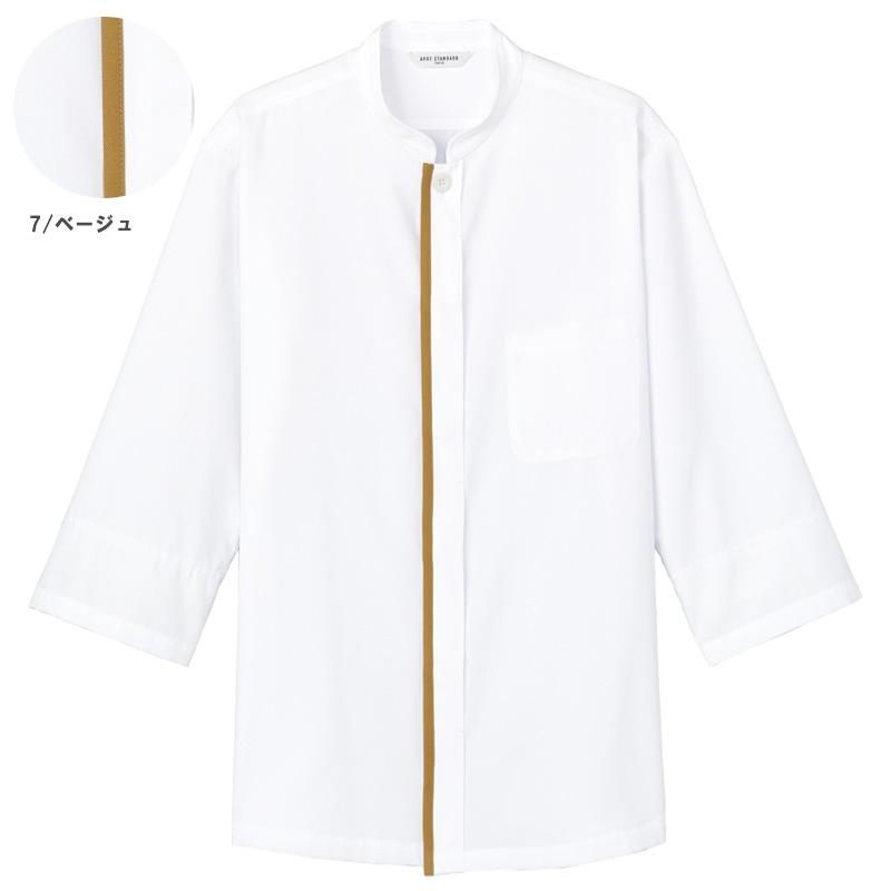 【5色】七分袖コックシャツ(兼用・制菌加工・HACCP対応)