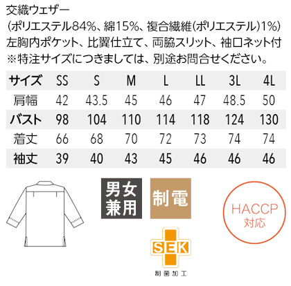 【5色】七分袖コックシャツ(兼用・制菌加工・HACCP対応) サイズ詳細