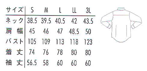 メンズ長袖ボタンダウンシャツ(形態安定・透け防止・吸汗速乾) サイズ詳細