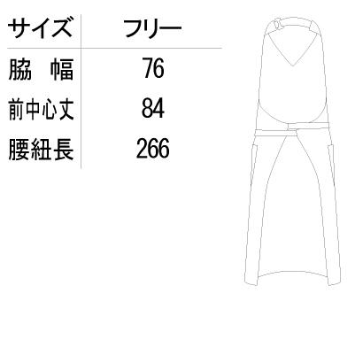 衿付きカマーエプロン(首掛けタイプ/兼用) サイズ詳細
