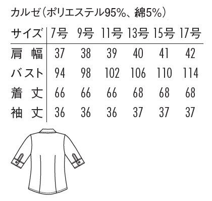 【全2色】ブラウス(開襟タイプ・七分袖) サイズ詳細