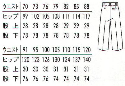 メンズ用コックパンツ(ノータック) サイズ詳細