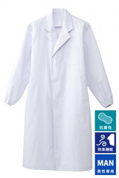 【抗菌防臭加工】ホワイトコート白衣(シングル比翼仕立て・メンズ/~5Lまであり)