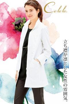 レディースドクターコート白衣(美脚シルエット)