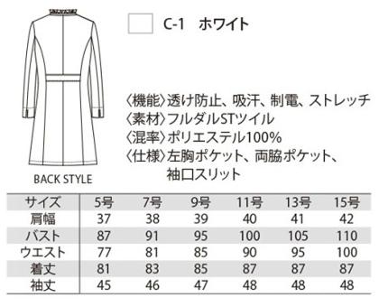 襟ふんわりフリルドクターコート 白衣[女・七分袖] サイズ詳細