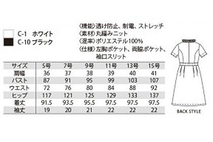 【2色】フリルワンピース サイズ詳細