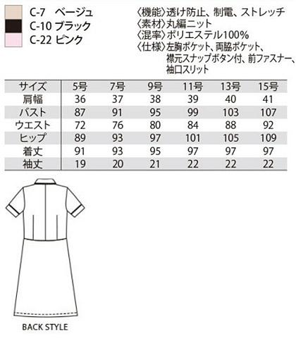 【全3色】ワンピース(透け防止・制電・ストレッチ) サイズ詳細