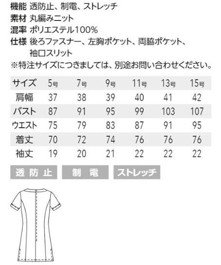 【2色】チュニック(透け防止・制電・ストレッチ) サイズ詳細
