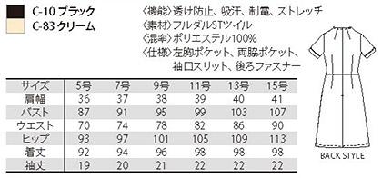 【全2色】スタンドカラーワンピース サイズ詳細