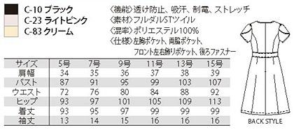 【全3色】チューリップスリーブワンピース サイズ詳細