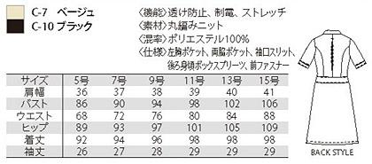 【全2色】パイピングワンピース(五分袖) サイズ詳細