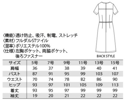 【全3色】ワンピース(ボレロ風) サイズ詳細