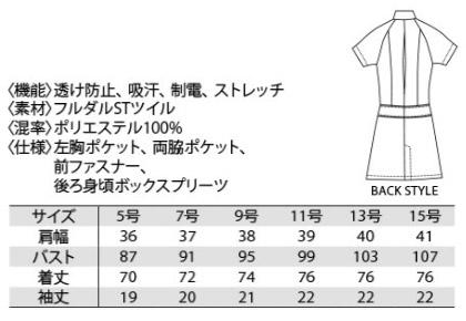 【3色】パイピングチュニック サイズ詳細