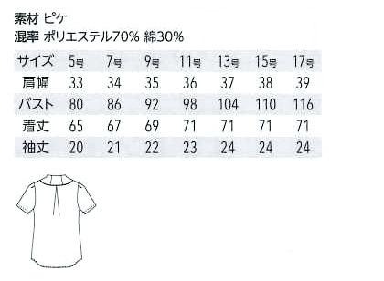 【4色】ニットシャツ[女] サイズ詳細