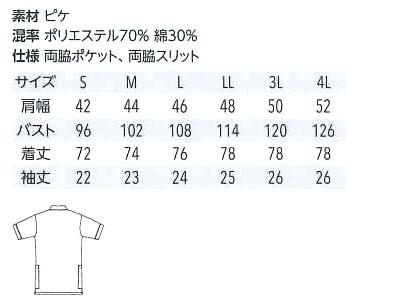 【4色】ニットシャツ[男] サイズ詳細
