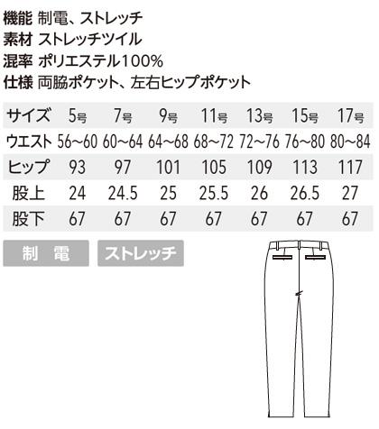 【2色】パンツ[女] サイズ詳細