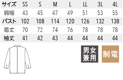 【2色】白衣〔七分袖/男女兼用〕 サイズ詳細