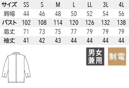 【2色】ジンベイ(七分袖)男女兼用 サイズ詳細