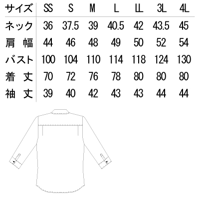 【6色】シャツ(七分袖)[兼用] サイズ詳細