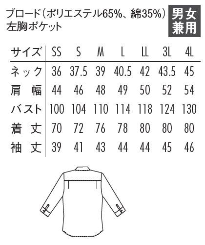 【全5色】ボタンダウンシャツ(七分袖)[兼用] サイズ詳細