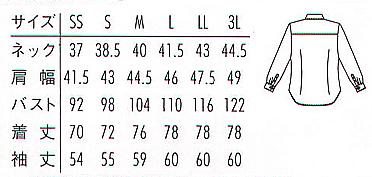 【全2色】長袖ニットシャツ(アルティマ素材・兼用)※廃番※ サイズ詳細
