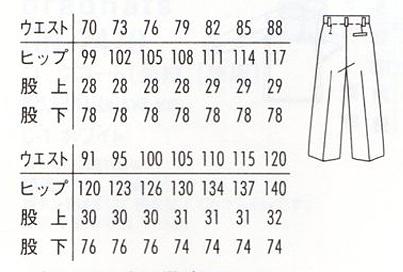 メンズ用ノータックズボン サイズ詳細