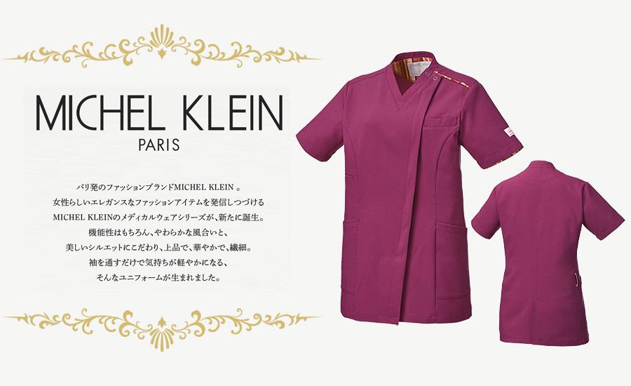 【MICHEL KLEIN】ミッシェルクラン ファスナースクラブ 白衣(女)