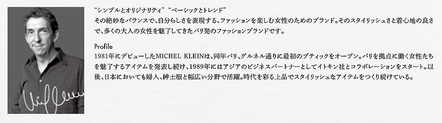 【MICHEL KLEIN】ミッシェルクラン ファスナースクラブ(メンズ)