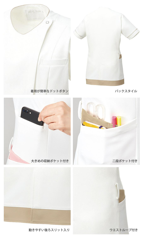 【MICHEL KLEIN】ミッシェルクラン ジャケット 白衣