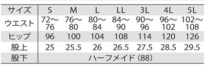 【MICHEL KLEIN】ミッシェルクラン メンズパンツ サイズ詳細