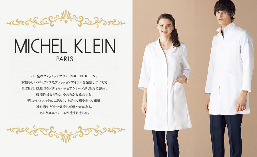 【MICHEL KLEIN】ミッシェルクラン ドクターコート白衣(女)