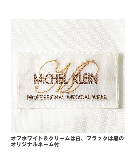 【MICHEL KLEIN】ミッシェルクラン ワンピース