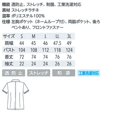 【MICHEL KLEIN】ミッシェルクランジャケット(メンズ) サイズ詳細